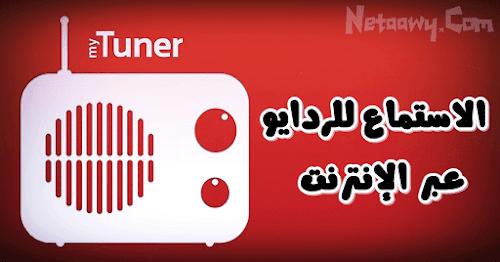 موقع للاستماع لأي محطة راديو مباشر في العالم