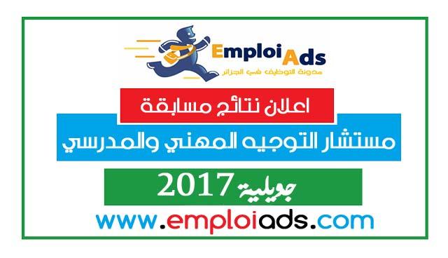 اعلان نتائج مسابقة مستشار التوجيه المهني والمدرسي 2017
