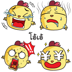 OOA emoji chicky