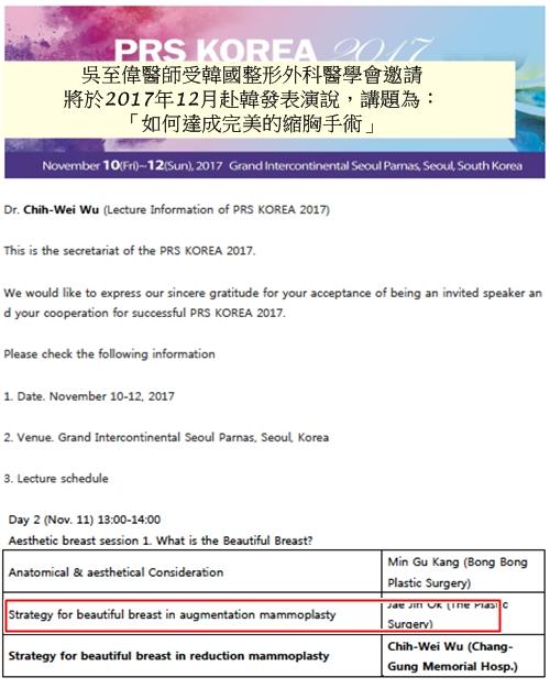 縮胸手術心得於韓國發表