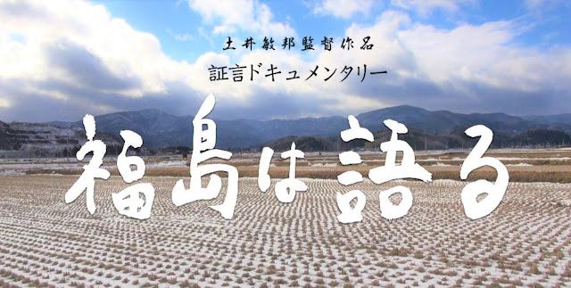 http://www.doi-toshikuni.net/j/fukushima/