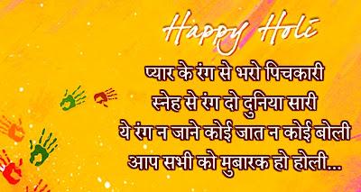 Happy Holi Shayari, Pictures, Quotes Facebook Status