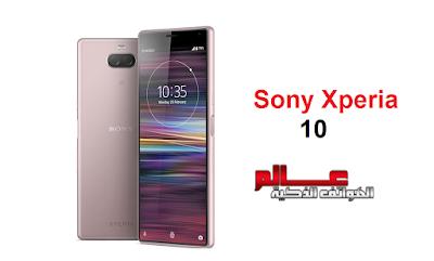 سوني إكسبريا Sony Xperia 10 يعرف ايضا بإسم Sony Xperia XA3