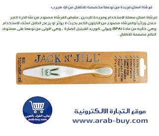 فرشاة اسنان سهلة الاستخدام ومريحة لليدين iherb