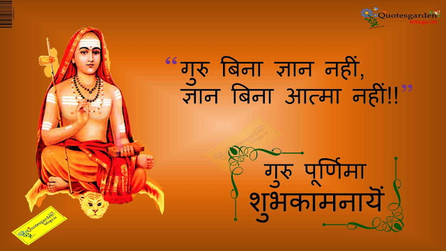 guru purnima Quotes Shloka Greetings wallpapers in hindi 761