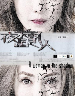 Permalink to A Woman In The Shadow (2016) WEB-DL