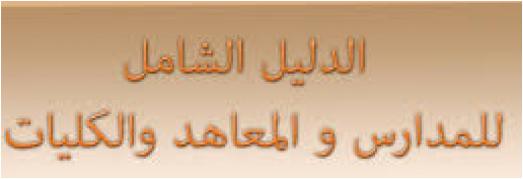 دليل القبول بالمعاهد الخاصة 2017 جميع اسماء المعاهد العليا واماكنها