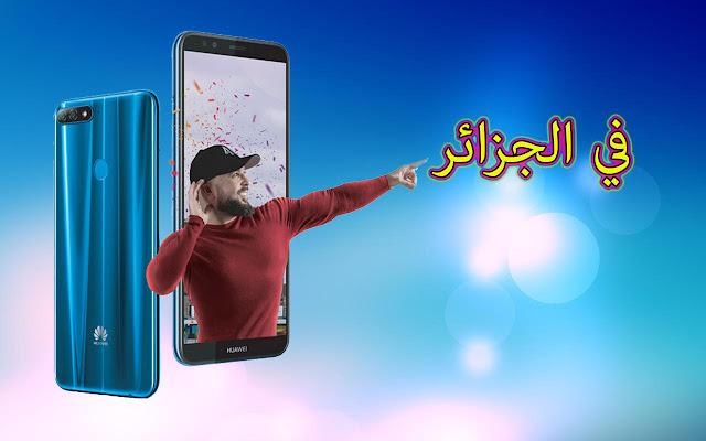 هاتف Huai Y7 Prime 2018 متوفر في السوق الجزائرية وهذه هي مواصفاته وسعره !