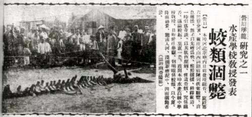 Un periódico dde los años treinta reportó la evidencia de dragones encontrada en aquella época