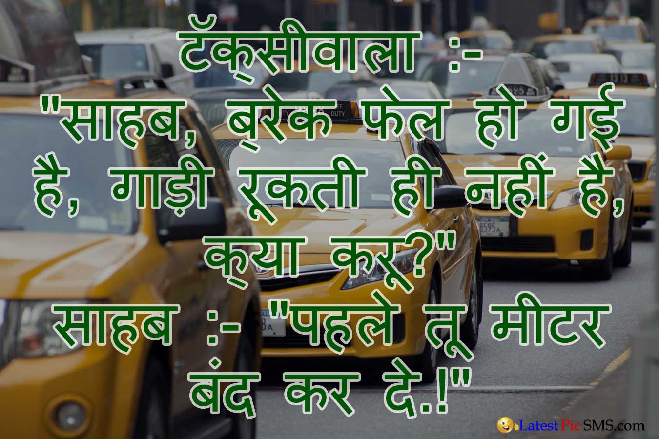 taxi and passenger funny joke quote