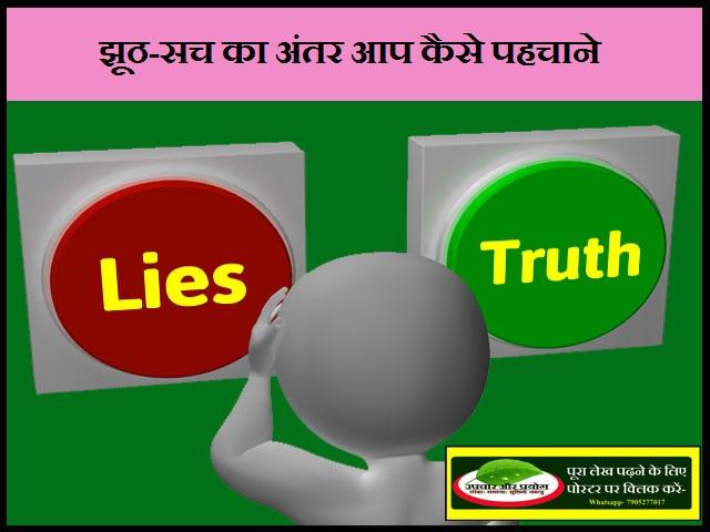 झूठ-सच का अंतर आप कैसे पहचाने