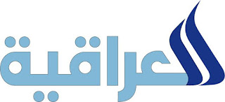 قناة العراقية 2 العامة بث مباشر
