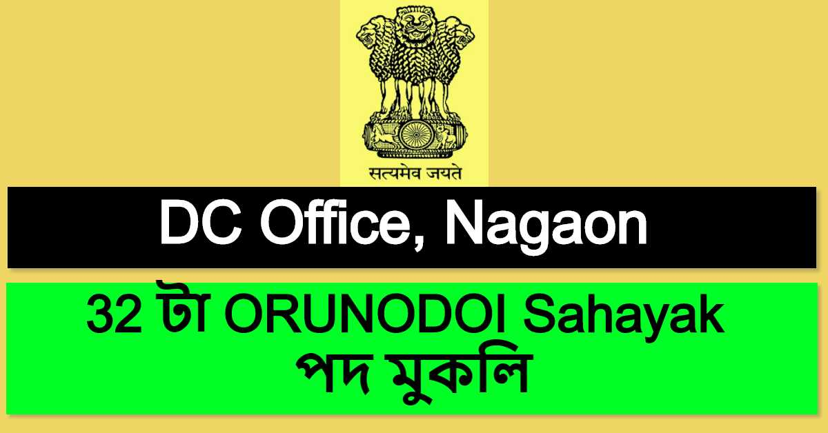 DC Office Recruitment 2020, Nagaon : Apply For 32 ORUNODOI Sahayak Vacancy
