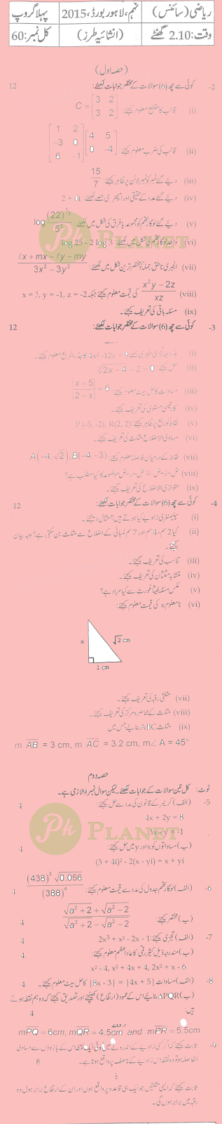 Past Papers of 9th Class Lahore Board 2015 Mathematics