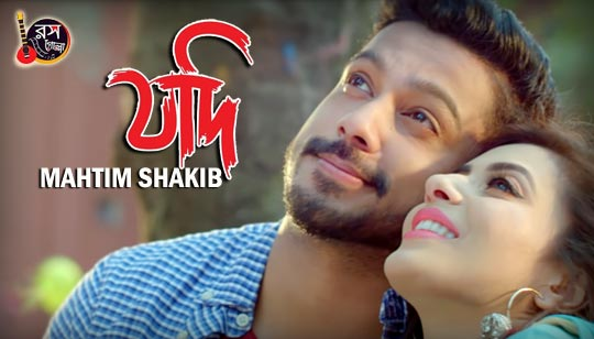 Jodi Lyrics by Mahtim Shakib Bengali Song