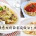6款意大利面家庭做法!想吃时就自己煮~超简单!