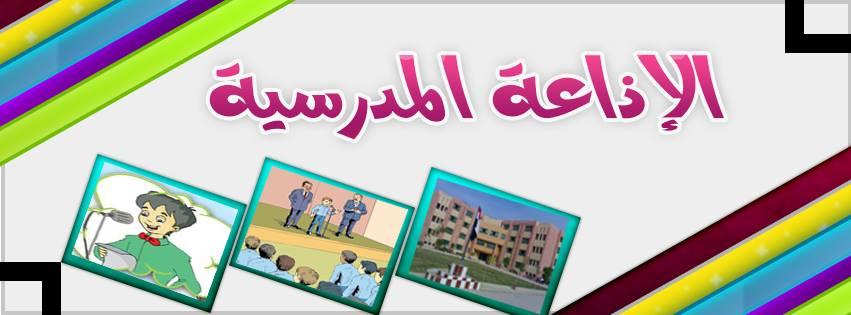 برنامج اذاعة مدرسية عن حرب أكتوبر 2016