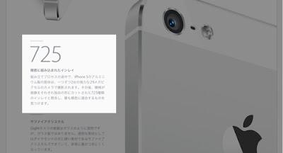 あなたのiPhone5の背面ガラスは1/725