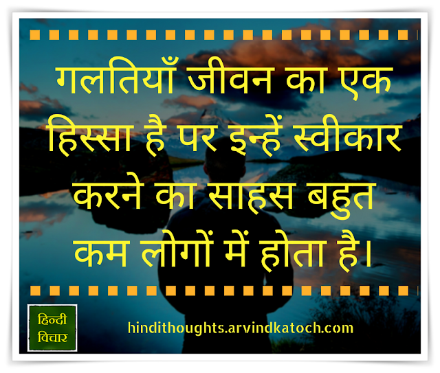 Mistakes, ,life, गलतियाँ, जीवन, हिस्सा, Hindi Thought, Image,