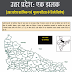 Uttar Pradesh General Knowledge in Hindi PDF Download