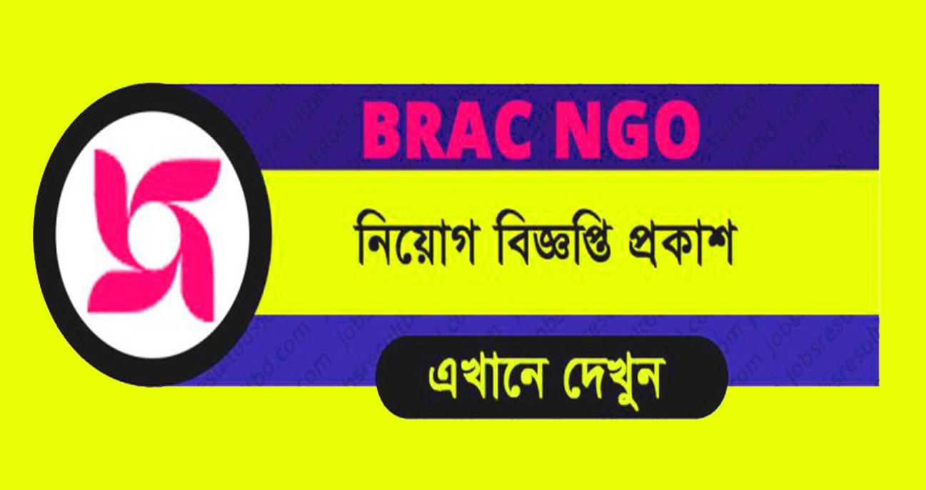 BRAC NGO New Job Circular 2019 ব্র্যাক এনজিও নিউ জব সার্কুলার 2019 SamTipsBD