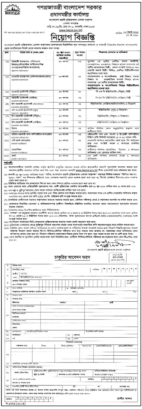 BEPZA - Bangladesh Export Processing Zones Authority Job Circular 2018