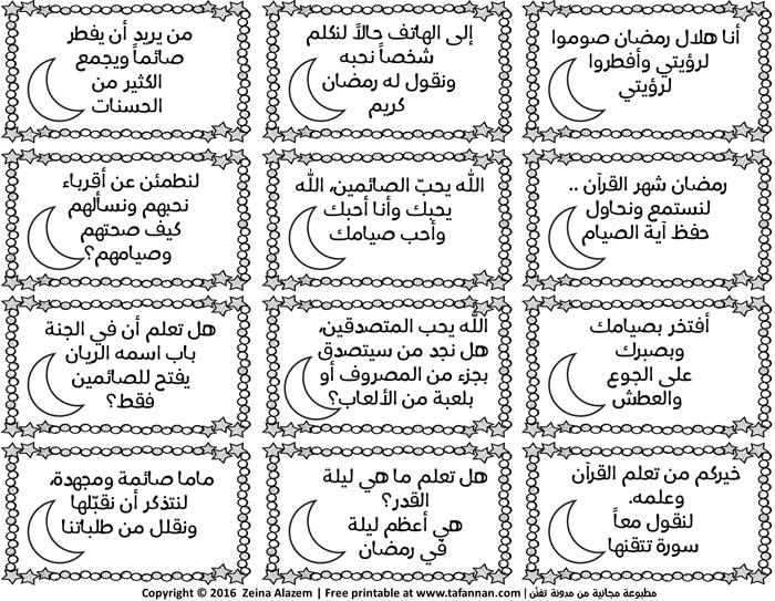 Ramadan letters رسائل رمضان للأطفال