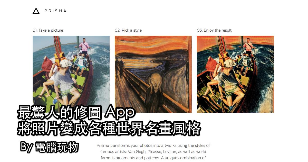 智慧型藝術相機 App: Prisma 將照片變成世界名畫