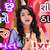 Shital Thakor - Manu Chhu Tamne Mari Kismat - new songs - gujarati songs lyrics,