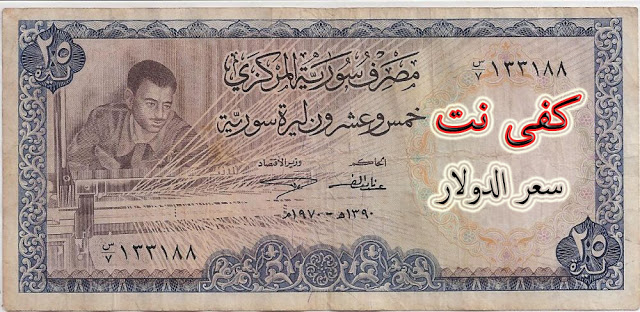 سوريا سعر الدولار اليوم 12/23/2017 السبت السوق السوداء و جميع البنوك