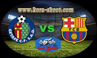 مشاهدة مباراة برشلونة وخيتافي بث مباشر 12-05-2019 الدوري الاسباني