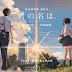 Kimi no Na Wa. Theme Song - Zen Zen Zense by RADWIMPS