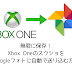 無限に保存!Xbox OneのスクショをGoogleフォトに自動で送り込む方法