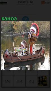 По воде плывет каноэ с индейцами на борту с луками и стрелами