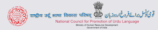 Ministry of Human Resource Development Recruitment 2018