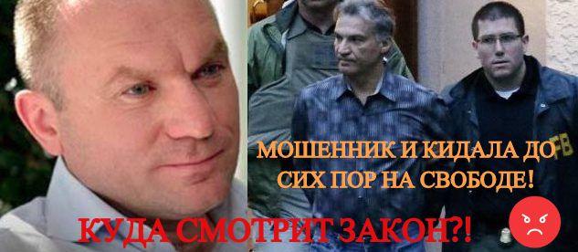 Игорь Мазепа  - Мошенник Жулик и Кидала!
