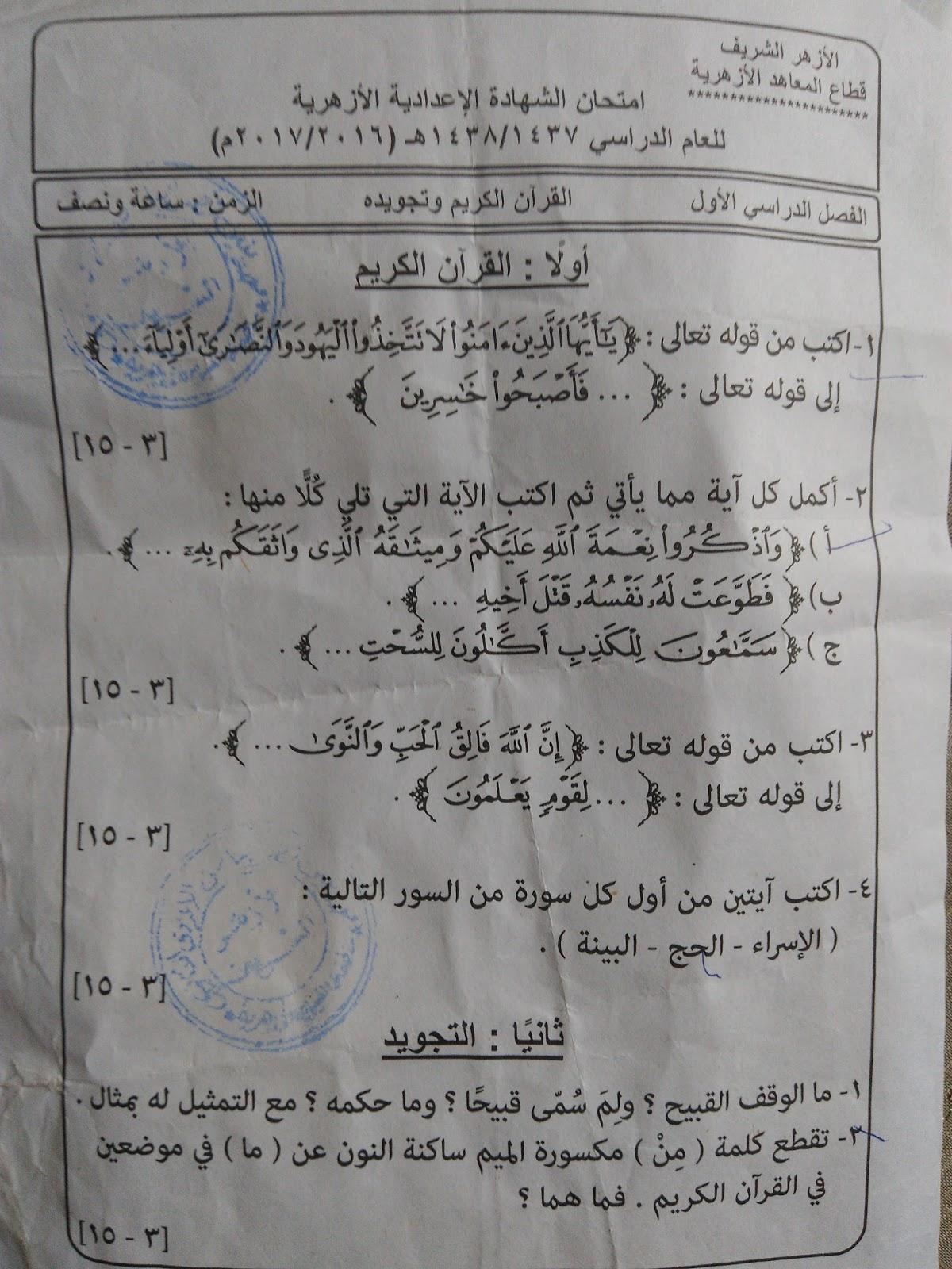 امتحان نصف العام فى القران الكريم وتجويده . الشهادة الاعدادية الأزهرية2017