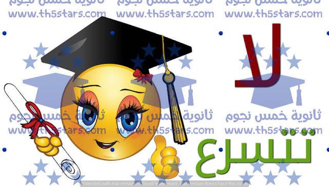 أفضل جدول مراجعة منهج ثانوية عامة 2017 في شهر أدبي وعلمي thanwya