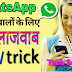 How to use whatsapp - 5 Tips || Tech Same