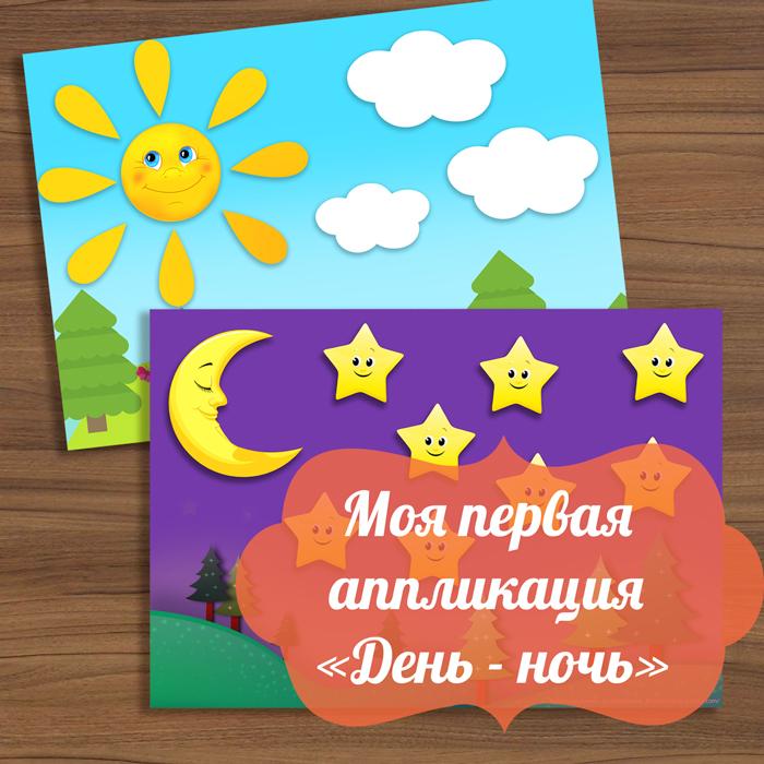 Обучающая аппликация «День — Ночь» распечатать