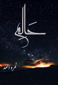 Haalim Novel Episode 24 by Nimra Ahmed Pdf Free Download