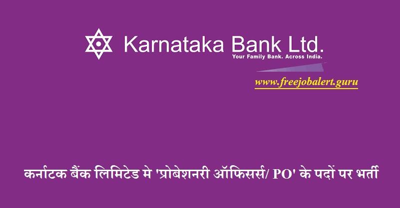 Karnataka Bank Limited, Karnataka Bank, Bank, Probationary Officer, PO, Karnataka, Graduation, Latest Jobs, karnataka bank logo