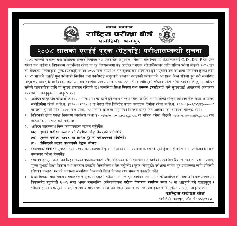 Golden chance examination form fill up notice AND EXAM