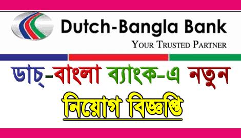 ডাচ বাংলা ব্যাংক নিয়োগ বিজ্ঞপ্তি ২০১৯/২০২০ - dutch bangla bank job circular 2019/2020