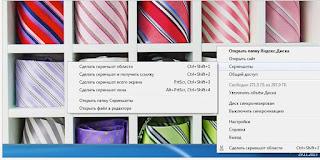 Яндекс.Диск - редактирование скриншота
