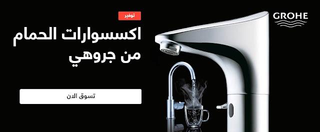عروض سوق كوم الخزف السعودي من جروهي بأثمنه تبداء من 33 ريال مع سوق