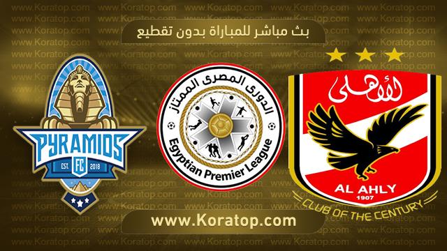 مشاهدة مباراة الاهلي وبيراميدز بث مباشر بتاريخ 18-04-2019 الدوري المصري