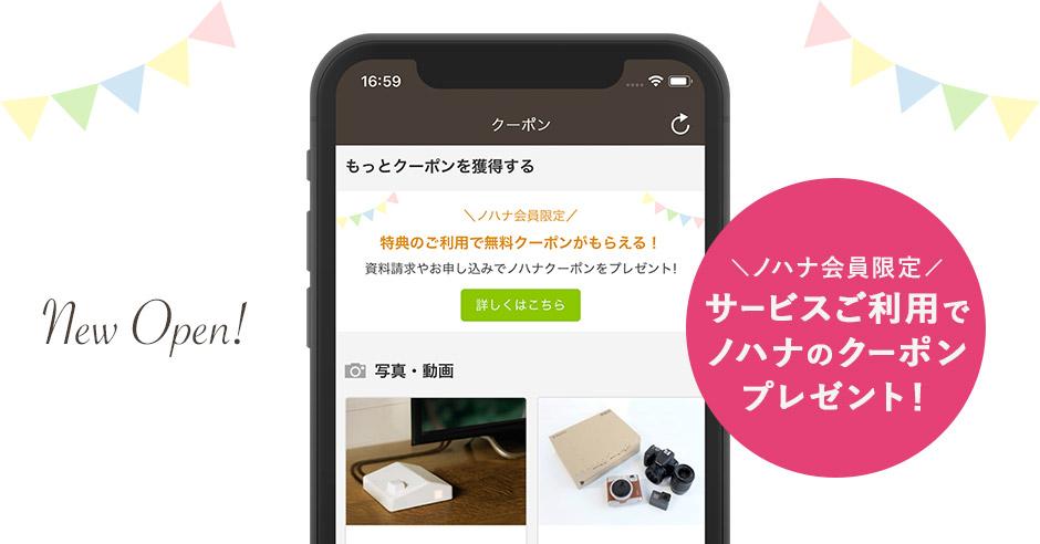 ノハナのフォトブックアプリ内に「クーポン」ページ登場