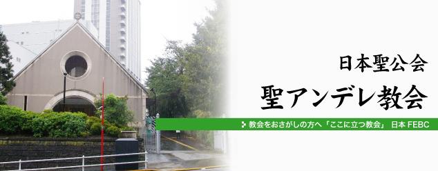 日本聖公会聖アンデレ教会