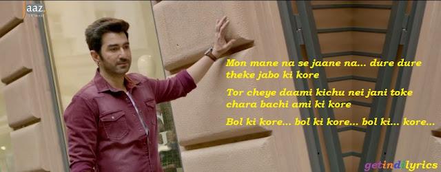 Bhul Ja Korechi Ami bengali song lyrics with English Translation and Real Meaing